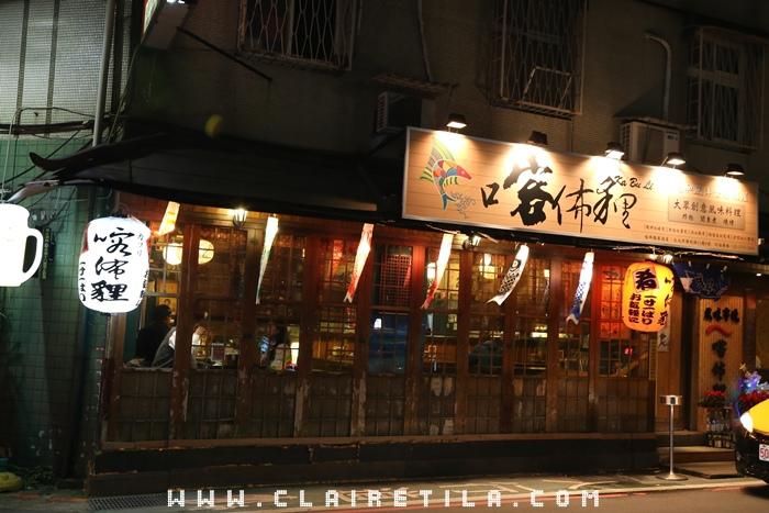 喀佈貍大眾和風串燒居酒洋食堂 (2).JPG