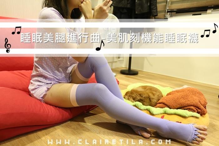 美肌刻機能睡眠襪 (1).JPG
