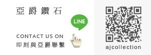 line_300x110_2(最下方置如連結的圖片用).jpg