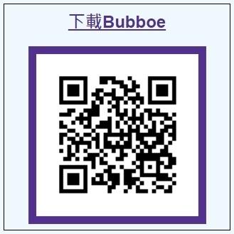 Bubboe 報報遊 (2).jpg