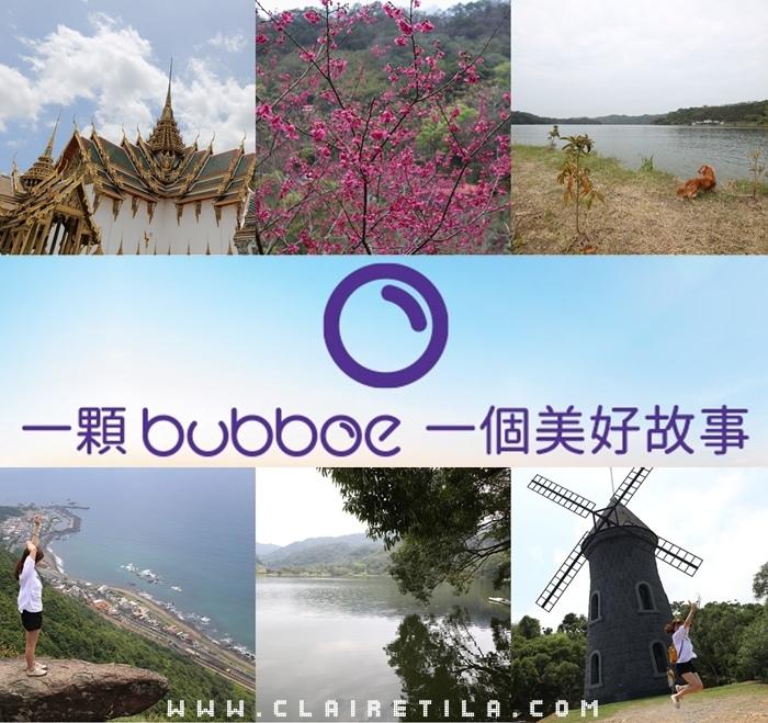 Bubboe 報報遊 (1).jpg
