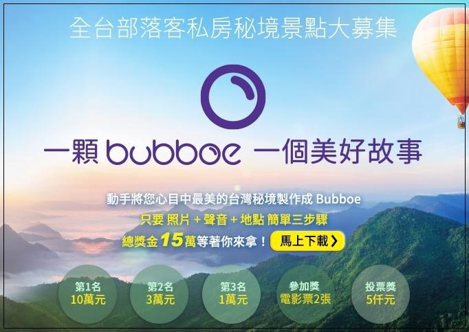 Bubboe 報報遊 (18).jpg
