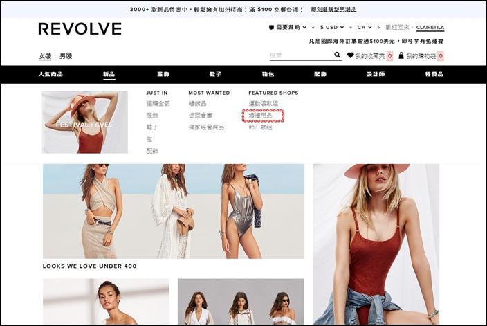 Revolve clothing (3).jpg