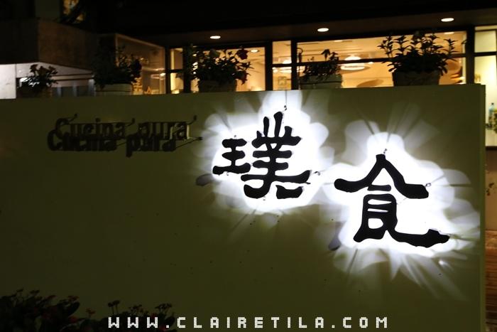 璞食 Cucina pura (2).JPG