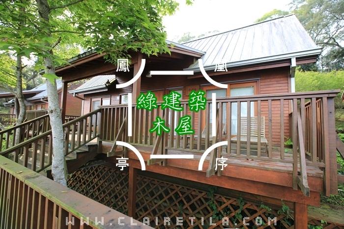 2「蟬說:鳳凰亭序」綠建築木屋 (1)..JPG