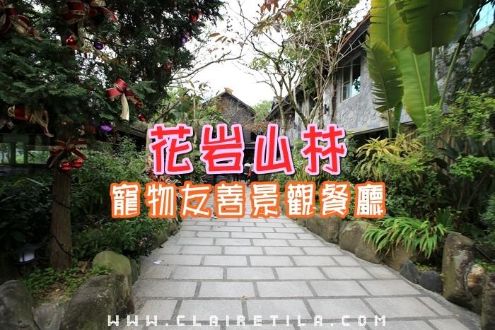 花岩山林-寵物友善花園景觀餐廳 (1).JPG