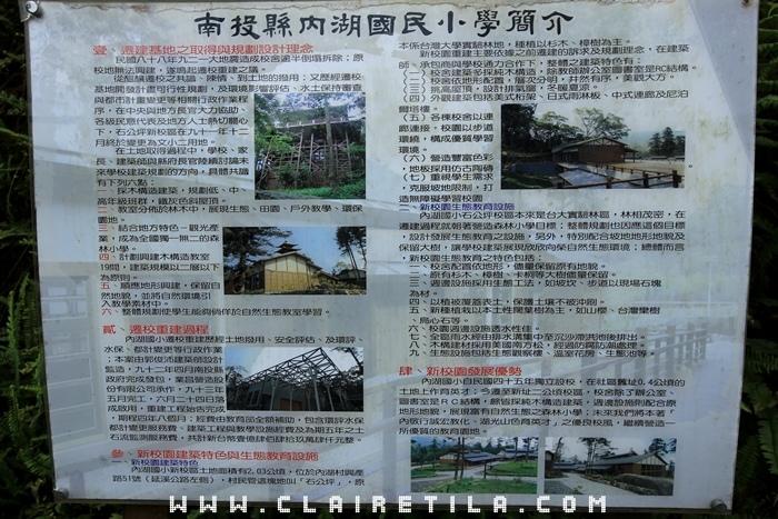 鹿谷 內湖國小 (3).JPG