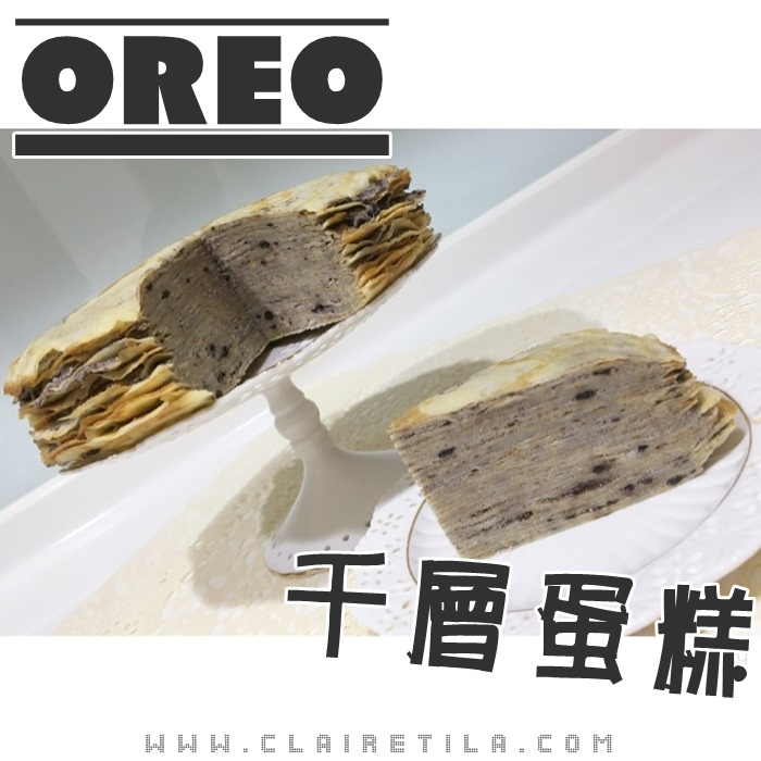 OREO千層蛋糕 (1).JPG