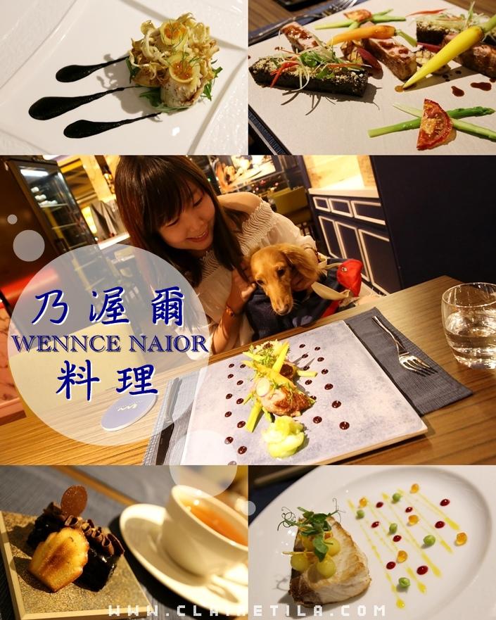 Wennce Naior 乃渥爾料理 (1).jpg