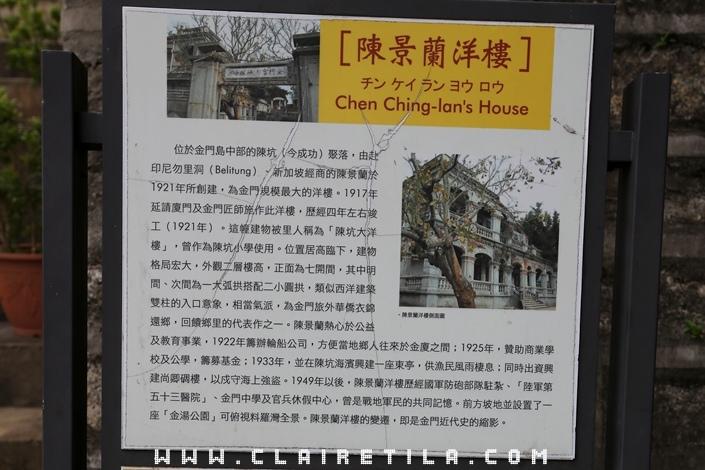 陳景蘭洋樓‧山后民俗文化村 (4).JPG