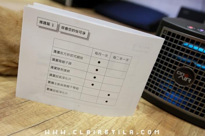 Dr.Air 空氣醫生 Q-Cube 怡可淨空氣清淨機 (14).JPG