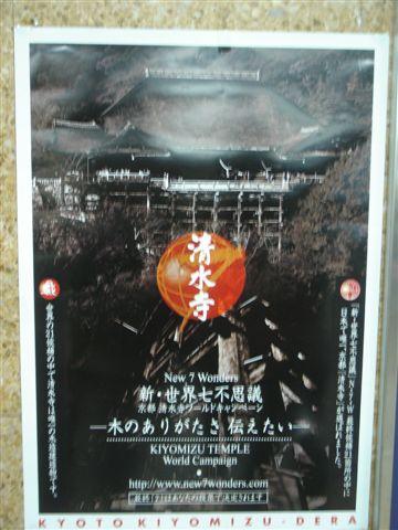 在京都一直都可以看到這廣告