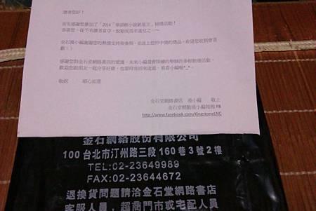 金石堂 2014「讀者推薦新星王」投票活動 得獎名單!