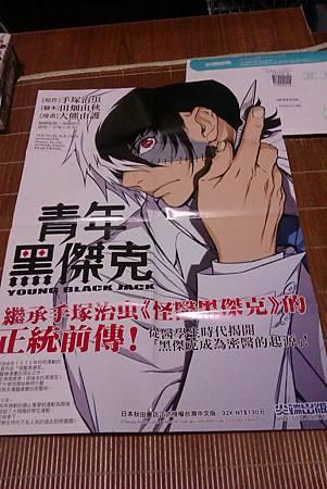 尖端-留言抽《青年黑傑克(01)》海報