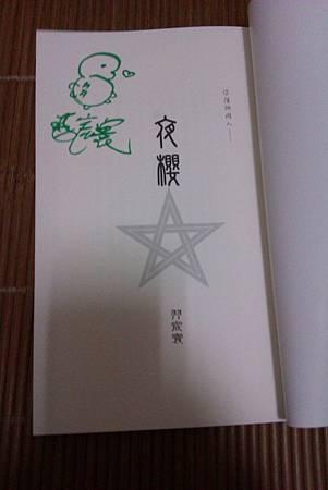 羽大娘-羽宸寰、Salun (FB) 活動- 舔舔宅男X大叔