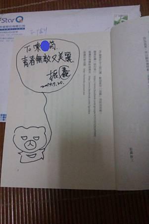 博客來-2014華文輕小說展「寫書評,送贈品」