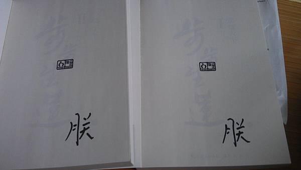 微博活動-月關簽名書