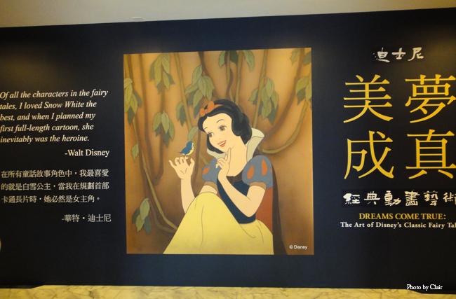 迪士尼動畫藝術展1.jpg