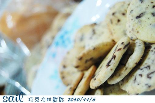101106-巧克力粒餅乾1.jpg