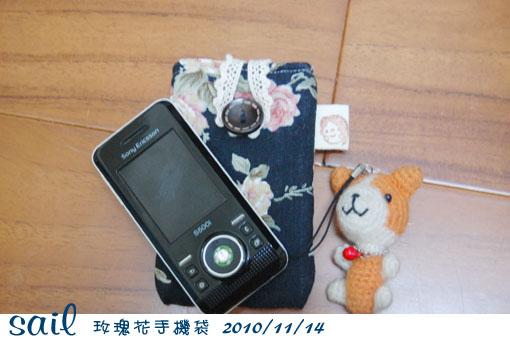 101114-手機袋1.jpg