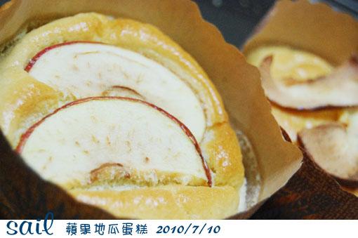 100710-蘋果地瓜蛋糕-1.jpg