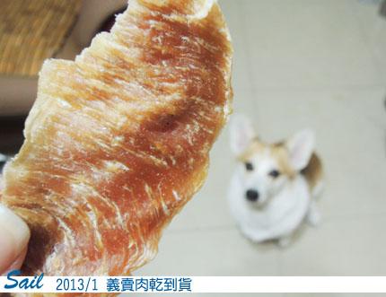 20130131-義賣肉乾03
