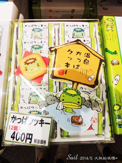 10405-河童餅乾01.jpg