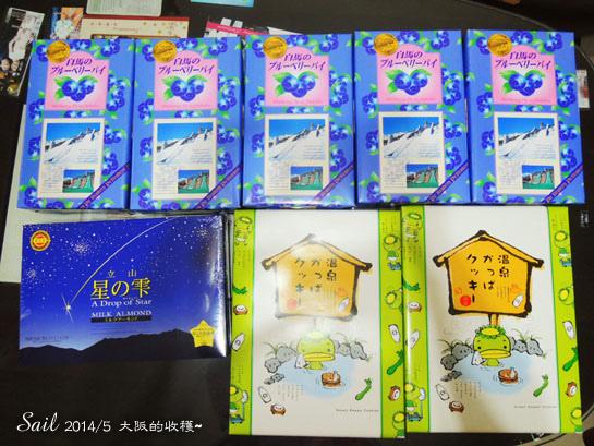 10405-河童餅乾02.jpg
