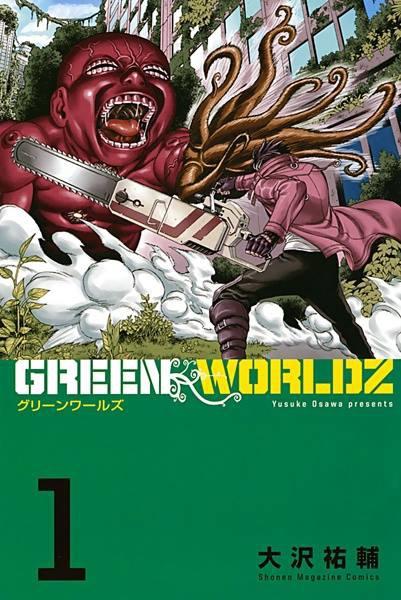 綠色噬界 Green Worldz.jpg
