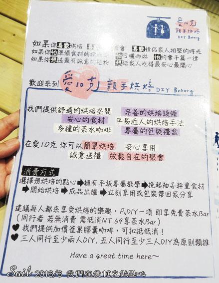 10506-愛10克-01.jpg