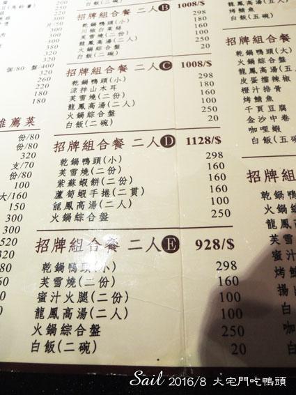 10508-鴨頭01.jpg