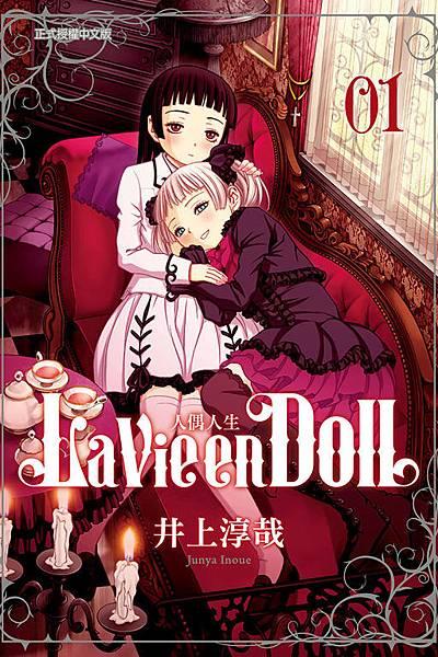 La Vie en Doll人偶人生.jpg