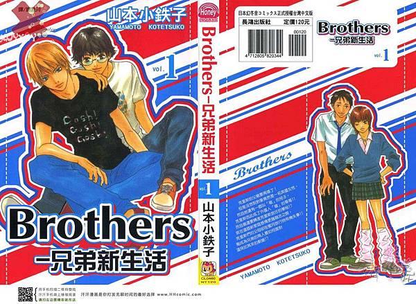Brothers-兄弟新生活.jpg