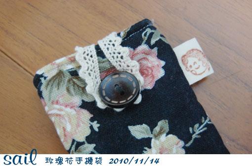 101114-手機袋2.jpg