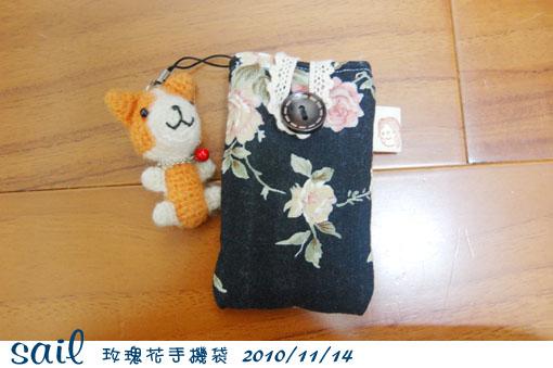 101114-手機袋5.jpg