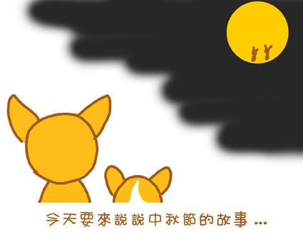 091002-中秋-1.jpg
