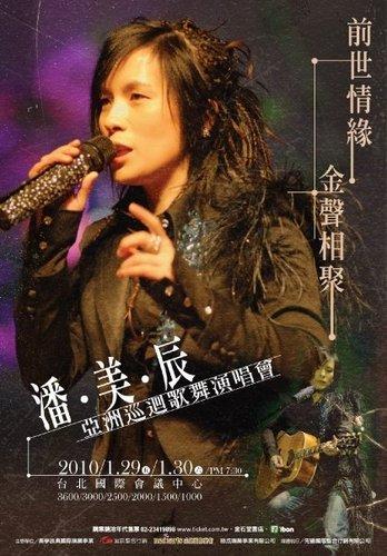 20100129演唱會.jpg