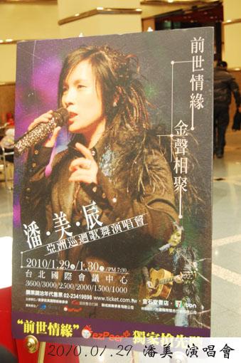 100129-演唱會1.jpg
