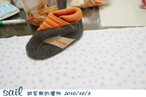 10103-鞋子圍兜兜10.jpg