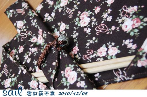 101205-筷子套4.jpg