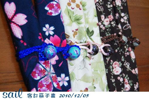 101205-筷子套3.jpg