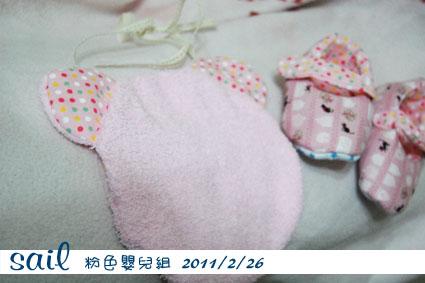 20110226-圍兜鞋子4.jpg