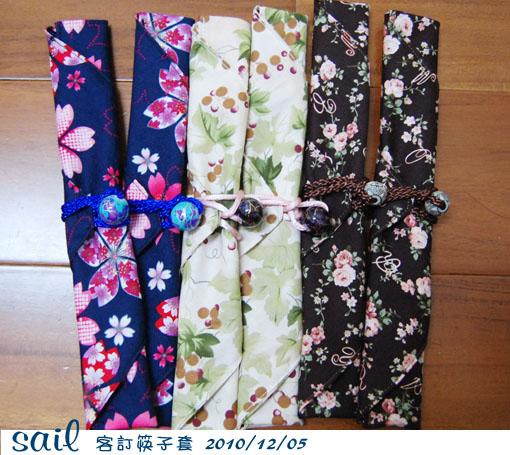 101205-筷子套1.jpg