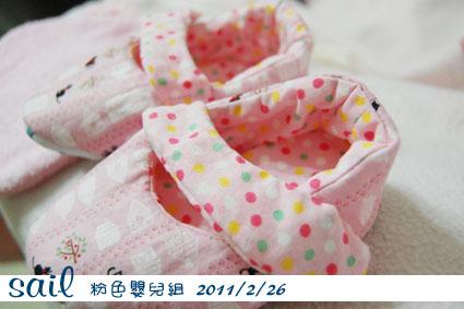 20110226-圍兜鞋子6.jpg