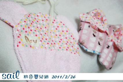 20110226-圍兜鞋子3.jpg