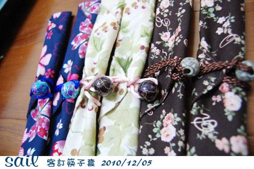 101205-筷子套2.jpg