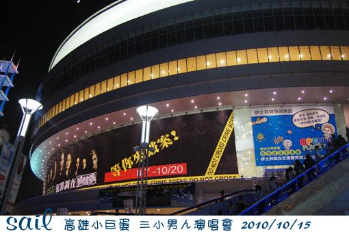 101015-三小演唱會1.jpg