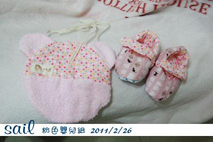 20110226-圍兜鞋子1.jpg