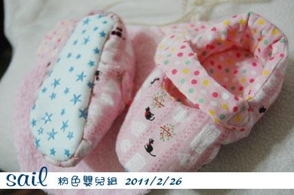 20110226-圍兜鞋子5.jpg