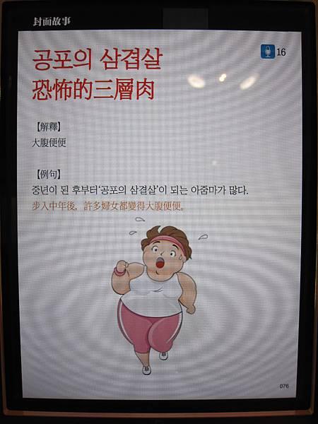 唸著幾個認識的韓文字...